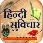 hindi-suvichar-prerark-vachan