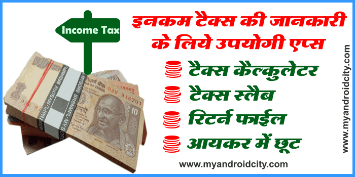 income-tax-ki-jankari
