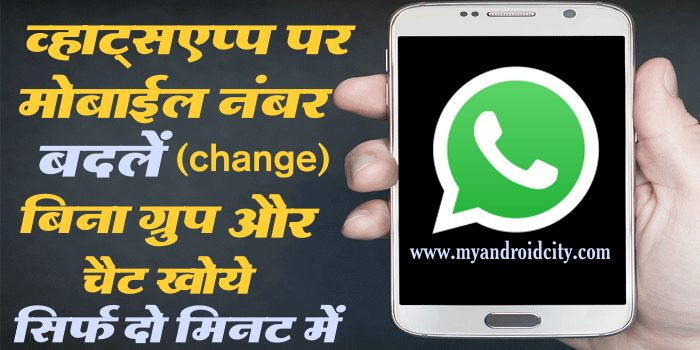 whatsapp-account-number-change