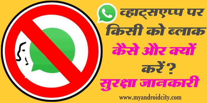 whatsapp-block-unblock