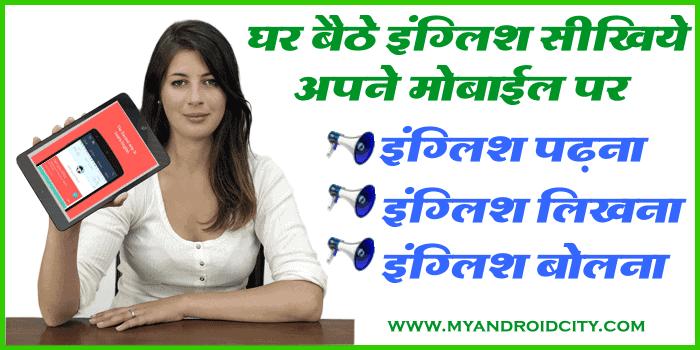 ghar-baithe-english-kaise-sikhe