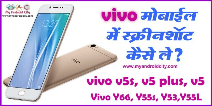 vivo-mobile-me-screenshot-kaise-le