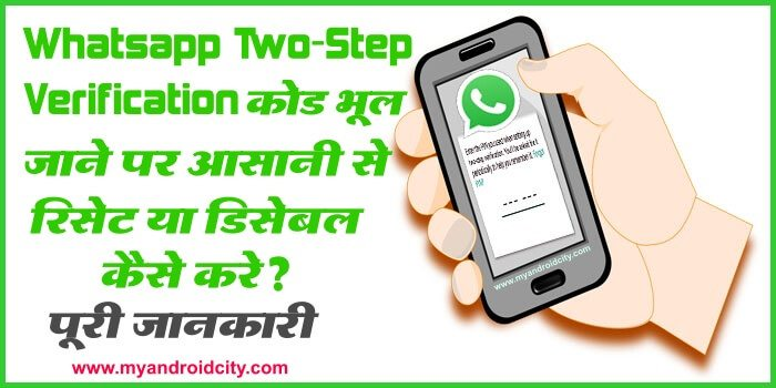 whatsapp-two-step-verification-reset