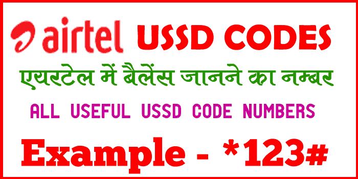 airtel-balance-check-karne-ka-number-ussd-codes