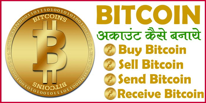bitcoin-account-kaise-banaye