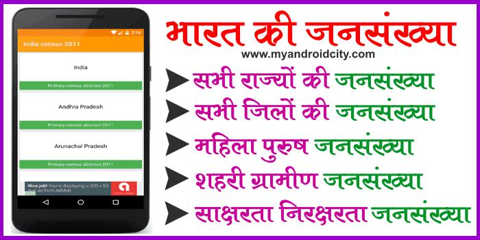 census-bharat-ki-jansankhya