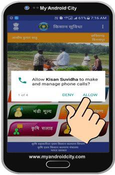 kisan-suvidha-app