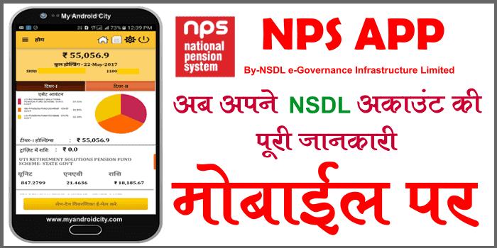 nsdl-nps-app