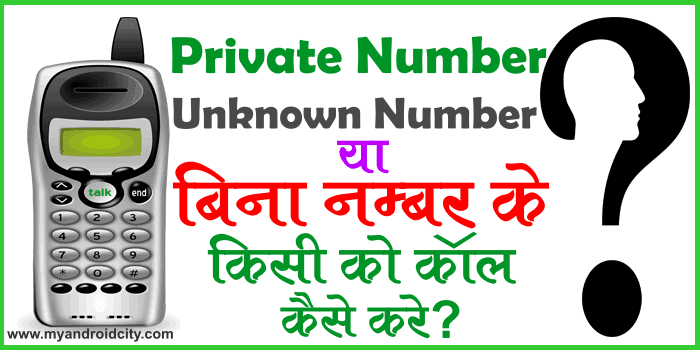 private-unknown-ya-bina-number-ke-kisi-ko-call-kaise-kare