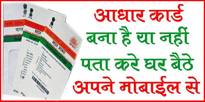 check-aadhaar-card-status