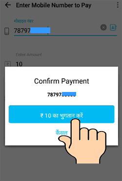 send-money-on-paytm