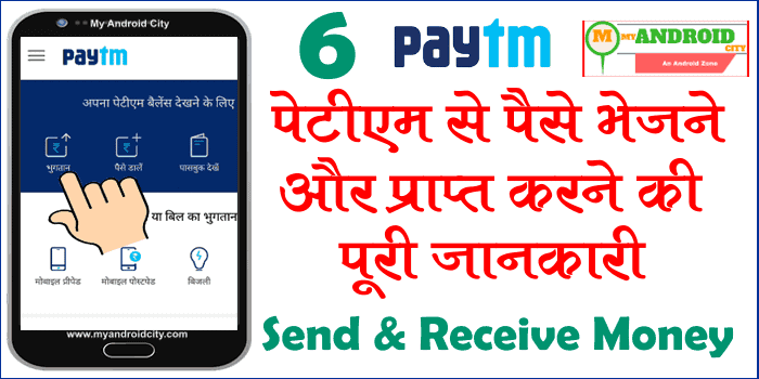 send-receive-money-on-paytm