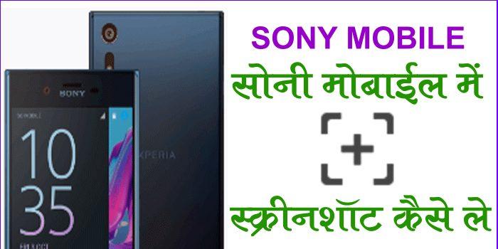 sony-mobile-me-screenshot-kaise-le