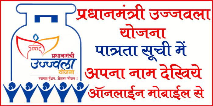 pradhan-mantri-ujjwala-yojana-patrata-suchi