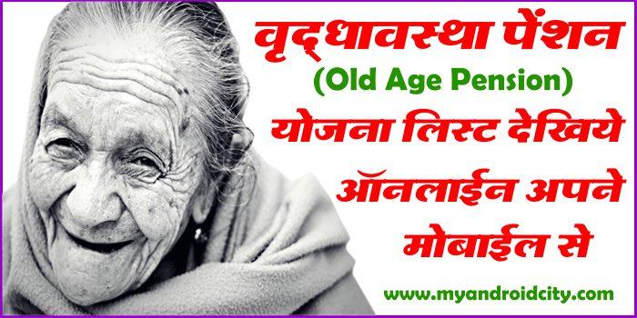 vriddhavastha-pension-list-online