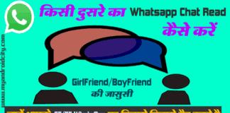 dusre-ka-whatsapp-message-kaise-padhe