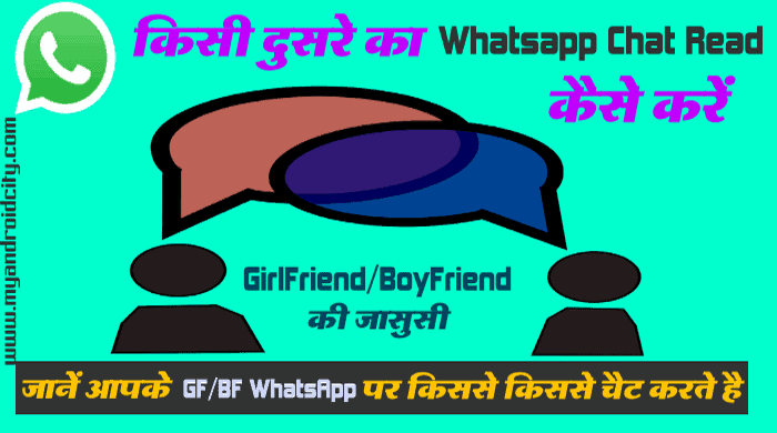 dusre-ka-whatsapp-message-kaise-padhe