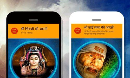 gods-arti-sangra-app-mp3