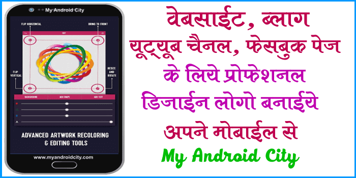 ogo-kaise-banaye-android-mobile-se
