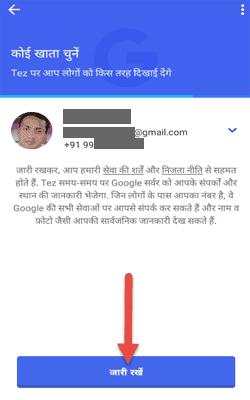 tez-app-account