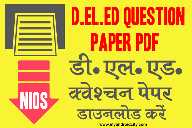 d-el-ed-question-paper-nios-pdf-download