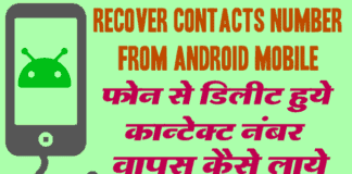 delete-contact-number-recovery-android