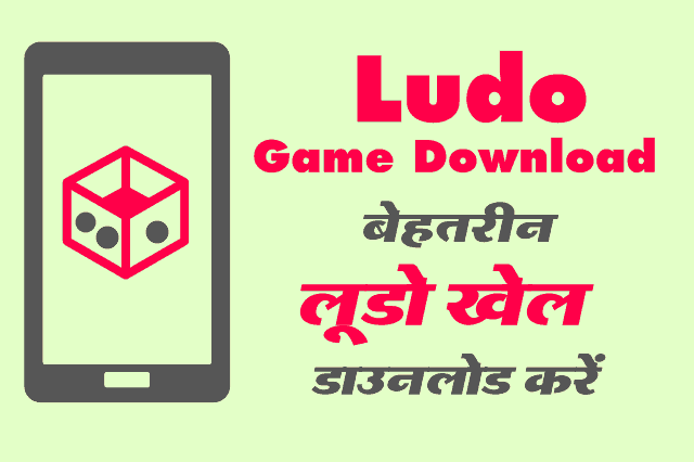 ludo-game-download