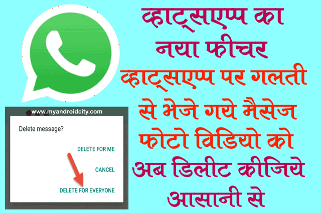 whatsapp-messages-delete-kaise-kare