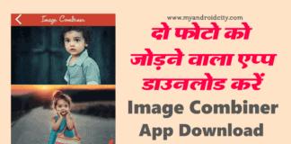 do-photo-ko-jodne-wala-app-download