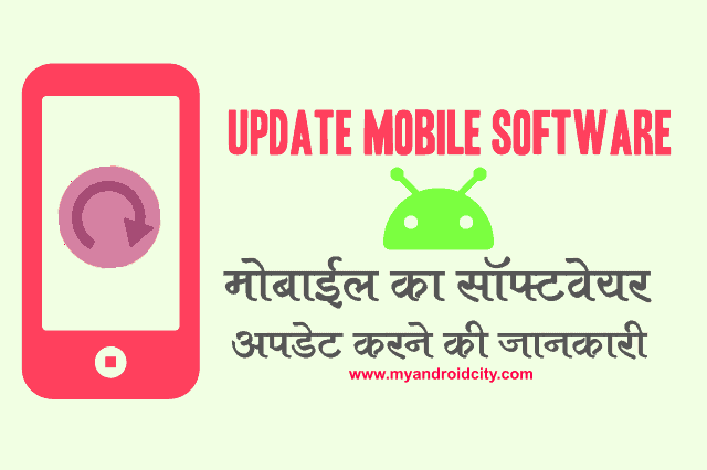 mobile-software-update
