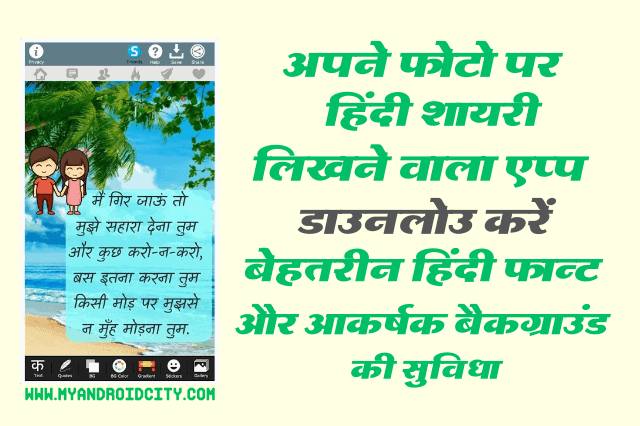 photo-par-hindi-shayari-likhne-wala-app-download