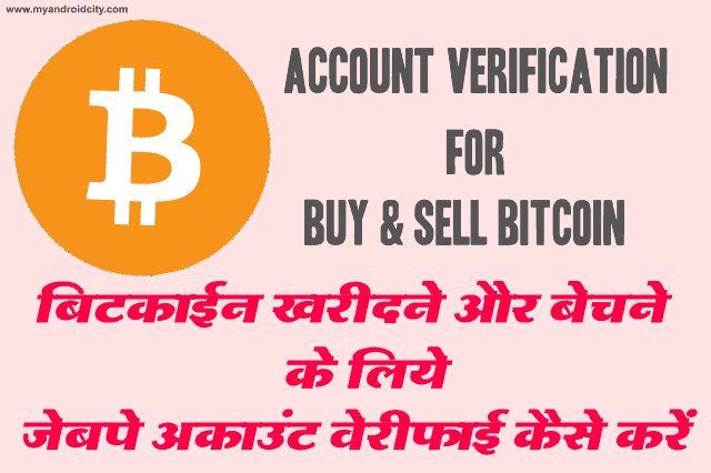 zebpay-account-verification