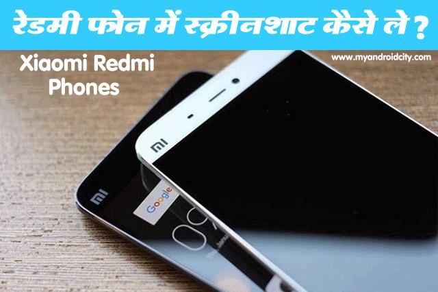 xiaomi-redmi-mobile-me-screenshot-kaise-le