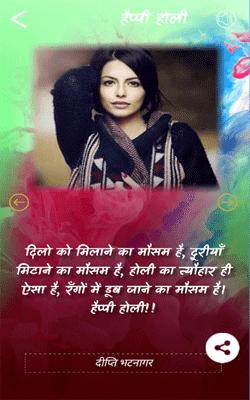 Happy-Holi-Shayari