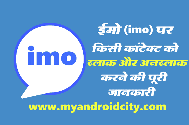 imo-contact-block-unblock
