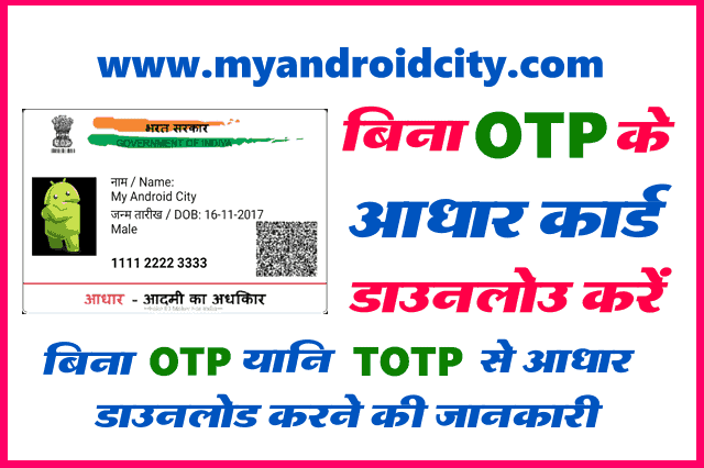 bina-otp-ke-aadhaar-card-download