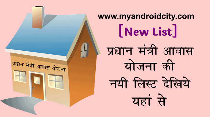 new-pradhan-mantri-awas-yojana-list