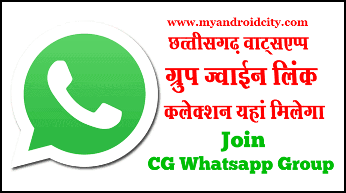 chhattisgarh-whatsapp-group-join-link