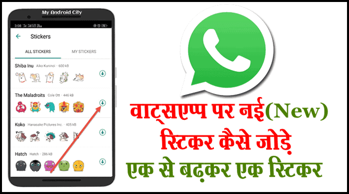 whatsapp-par-sticker-kaise-jode-add
