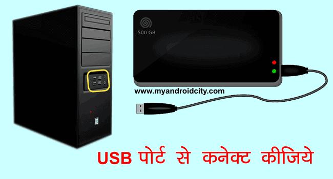 mobile-se-computer-me-internet-kaise-chalaye