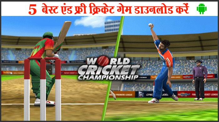 cricket-game-download