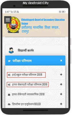 mobile-par-10th-12th-ka-result-kaise-dekhe