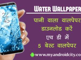 water-pani-wala-wallpaper-download