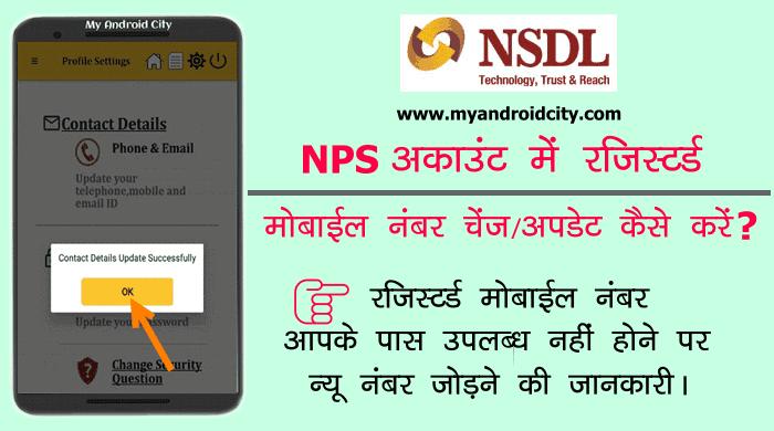 nsdl-nps-registered-mobile-number-change-update