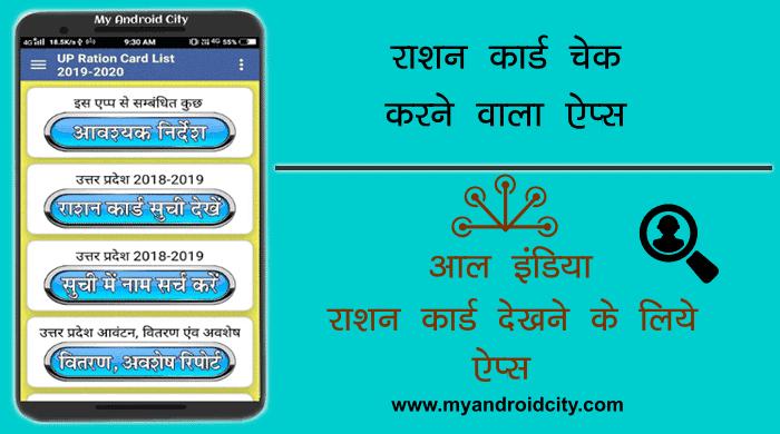 ration-card-check-karne-wala-apps