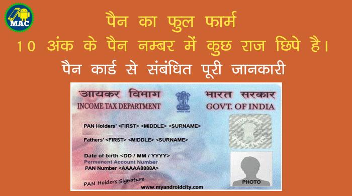 pan-ka-full-form-pan-card-ki-jankari