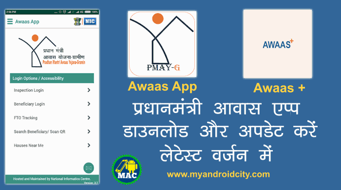 awaasapp-download-update