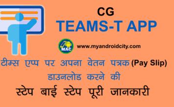 cg-teams-t-app-pay-slip-download