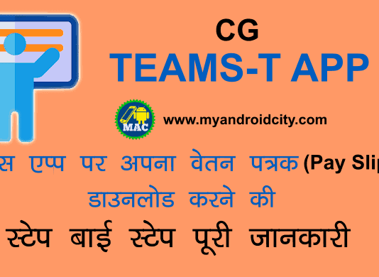 cg-teams-t-app-pay-slip-download