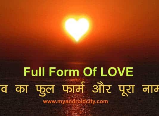 ove-ka-full-form-love-ka-pura-naam